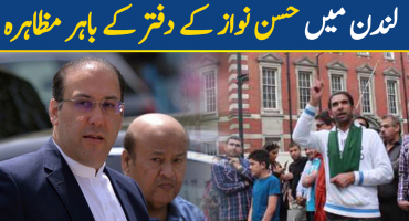 PTI workers protest outside Hassan Nawaz Office in London
