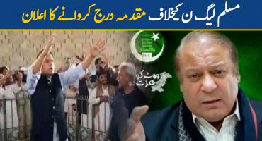 Mazar e Quaid Management decides to lodge FIR against PML N