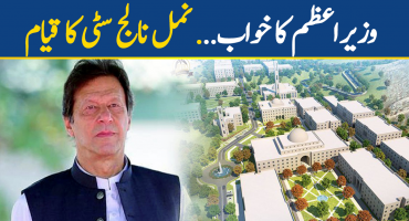 Namal Knowledge city is the dream project of PM Imran Khan