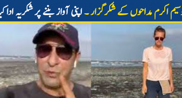 Waseem Akram Thanked his fans who shared his voice