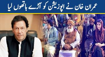 PM Imran Khan slams opposition jalsa