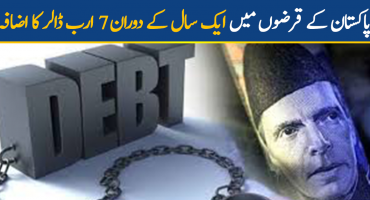 Pakistan's Foreign debt increases by 7 billion dollars in one year