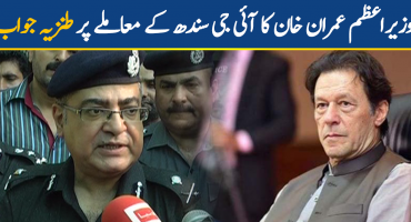 PM Imran Khan funny reaction on IG Sindh incident