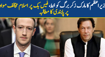 PM's letter to Mark Zuckerberg calls for ban on anti-Islamic content on Facebook