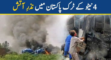 4 NATO vehicles burnt in district Khyber of KP