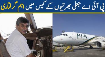 FIA arrests former MD PIA Aijaz Haroon