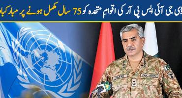 DG ISPR wishes UN on its 75th anniversary