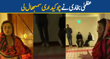 Uzma Bhukhari took charge of the guard of Maryam Nawaz room