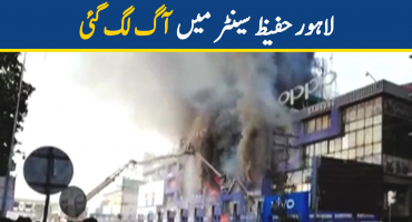 Fire broke out in Hafeez Center in Lahore