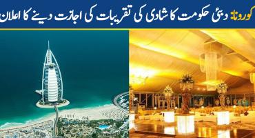 Corona: Dubai government announces permission for wedding ceremonies.