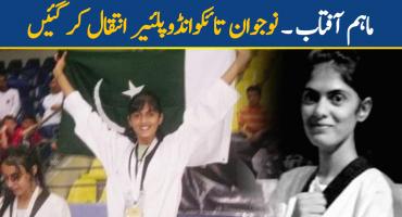 Maham Aftab , a young Taekwondo player dies