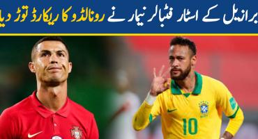 Brazil's star footballer Neymar broke Ronaldo's record