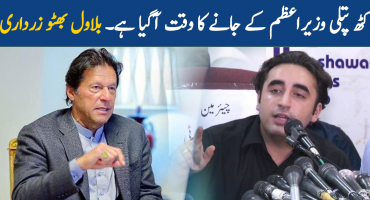 Time has come for Puppet Prime Minister to leave , Bilawal Bhutto Zardari