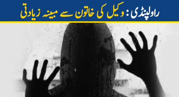 Alleged abuse of a lady by lawyer in Rawalpindi