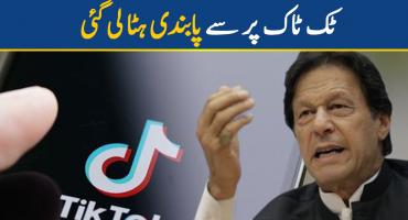Tiktok to be restored in Pakistan