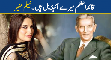 Quaid-e-Azam Muhammad Ali Jinnah is my ideal, Neelum Muneer