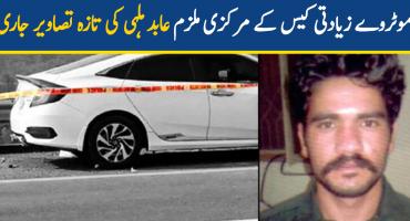 Culprit Abid Malhi's latest pictures after police arrest