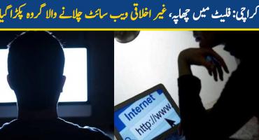 Karachi: Raid on Flat, a group running an immoral website arrested.