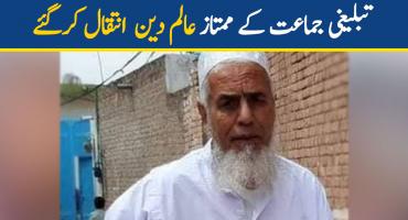 Prominent religious scholar Maulana Abdul Rehman passed away