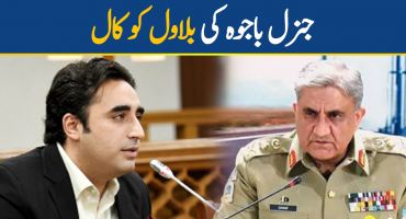 General Qamar Javed Bajwa called Bilawal Bhutto Zardari