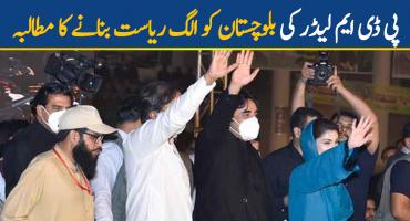 Shah Awais noorani demanded Balochistan as separate state