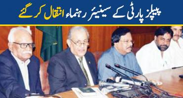 Senior PPP leader Rashid Rabbani has passed away