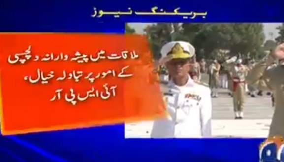 Naval Chief Admiral Amjad Khan Niazi visited GHQ ,  laid flowers at the memorial