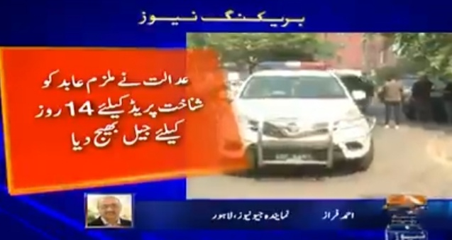 Motorway case culprit Abid sent to Jail