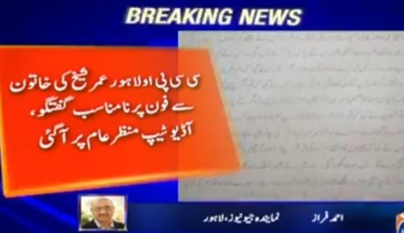 CCPO Lahore's audio leaked in which he is talking rudely with a woman