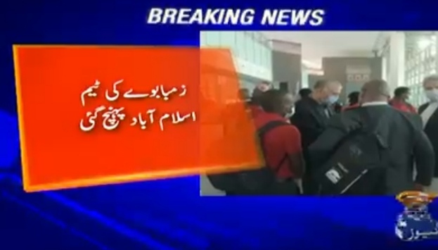 Zimbabwe Cricket team reached Pakistan