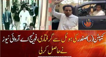 CCTV footage of Captain Safdar's arrest released