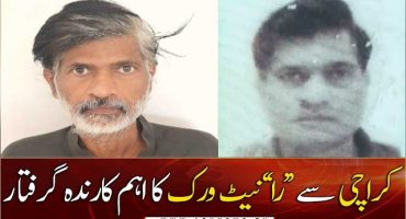 A suspected RAW agent arrested in Karachi
