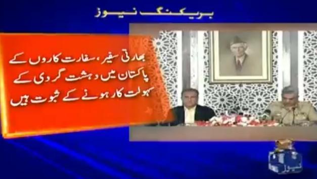 Pakistan has proofs of India's involvement in terrorism, Shah Mehmood Qureshi