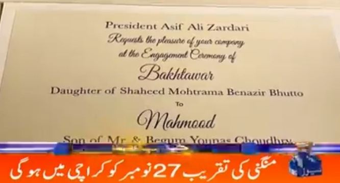 Bakhtawar Bhutto Zardari getting engaged to US based businessman