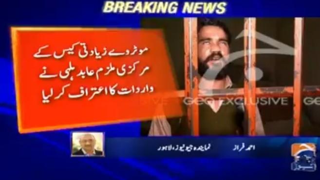 Abid Malhi confessed his crime