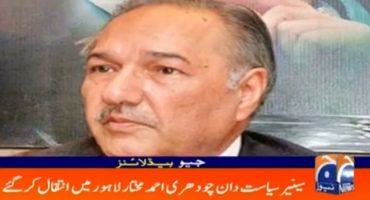 Senior Politician Chaudhary Ahmad Mukhtar died