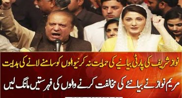 PML N to name and shame party leaders opposing Nawaz Sharif