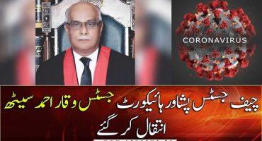 Justice Waqar Ahmad Seth