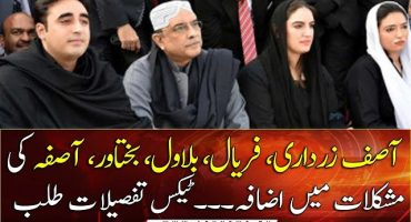 NAB requested FBR for tax details of entire Zardari Family