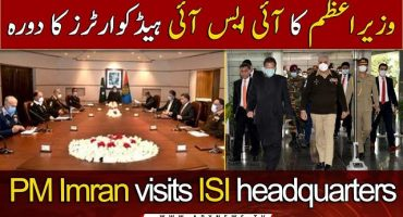 PM Imran Khan visits ISI Headquarters