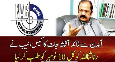NAB summons Rana Sanaullah in Assets beyond case