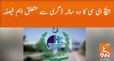 HEC takes important decision regarding 2 years degree