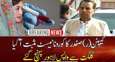 Captain Safdar tested positive for COVID-19