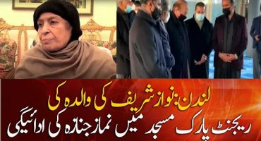 Funeral prayer of Nawaz Sharif's mother offered in London