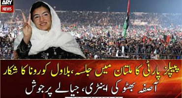 Asifa Bhutto to attend Multan Jalsa in place of Bilawal