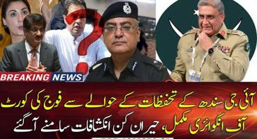 Rangers ISI officers fired after involvement in IG Sindh Case