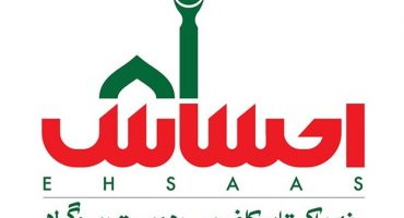 Ehsaas Kafaalat Policy for Special Persons in Offing