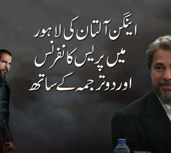 Engin Altan, Ertugrul Ghazi Press Conference in Lahore with Urdu Translation