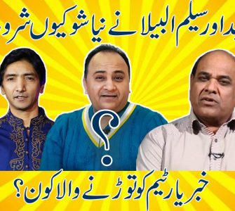 """Agha Majid and Saleem Albella, Why they Started New Show """"Gustakhiyan""""?"""