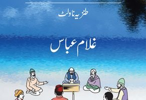 Making our list of some of Urdu literature's finest
